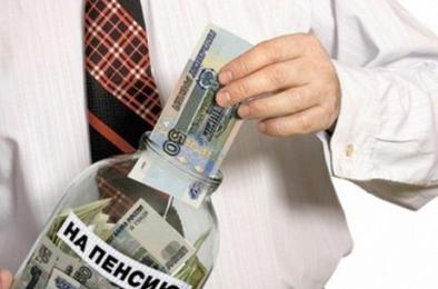 Не забудьте уплатить взносы в Пенсионный фонд
