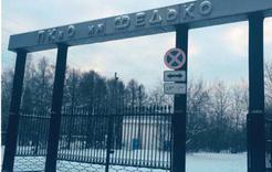 Бойтесь, неряхи, камер смотрящих: парк Коркино под видеонаблюдением