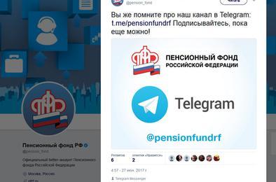 Пенсионный фонд в Telegram