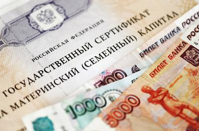 Коркинские семьи могут подать заявления на выплаты из средств материнского капитала