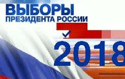 Проголосовать на выборах Президента можно по месту нахождения