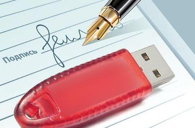 Как оформить и получить электронную подпись