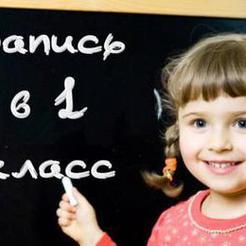 В первый класс в Коркинском районе записались 125 ребят