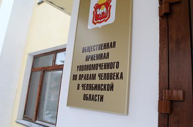 В Коркино состоится приём общественным помощником по правам человека