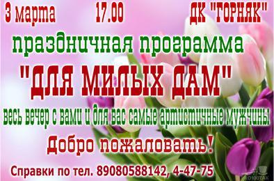 В коркинском ДК «Горняк» праздничная программа для женщин