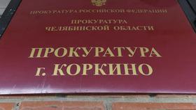 Прокуратура Коркино защитила права ветерана труда