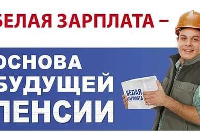 «Белая» зарплата гарантирует достойную пенсию!