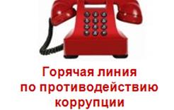 В Коркино проводится «горячая линия» по противодействию коррупции