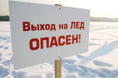Опасайтесь весеннего льда!