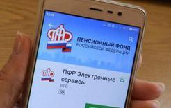 Госуслуги ПФР можно получить через мобильное приложение