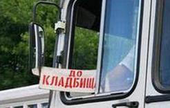 В родительский день в Коркино организуют специальные рейсы до кладбища
