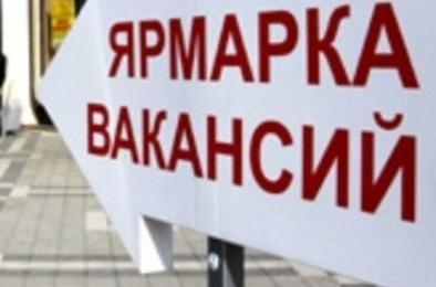 На ярмарке вакансий коркинцам предложат работу