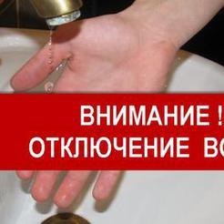 Завтра в Коркино не будет воды