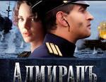 Коркинцев приглашают на бесплатный сеанс фильма «Адмиралъ»