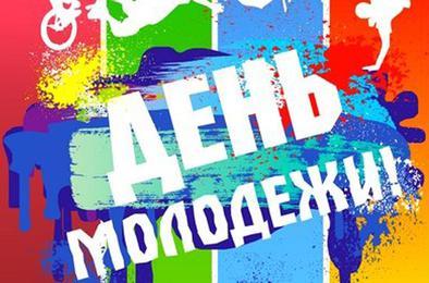 Молодёжь Коркино приглашают отметить свой праздник