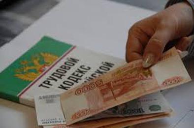 В Коркино за не выплату зарплаты наказан руководитель предприятия