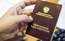 ПФР расскажет о новом законопроекте о пенсиях