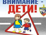 В Коркино пройдёт второй этап операции «Внимание – дети!»