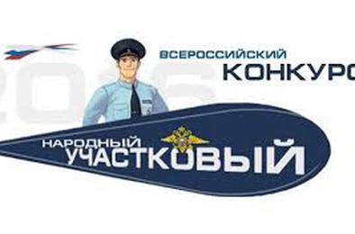 В Челябинской области выбирают лучшего участкового