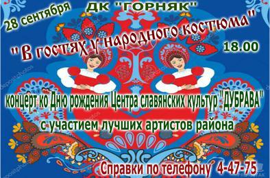 Коркинцев приглашают в гости к народному костюму