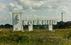 Дорога на въезде в Коркино будет отремонтирована