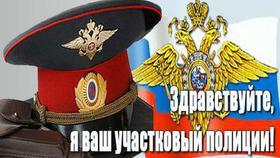 В Коркинском районе началась операция «Ваш участковый»
