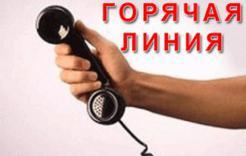 Управление Росреестра проведет «горячую линию» о кадастровом учете