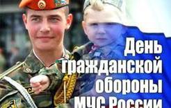 Сегодня – День гражданской обороны РФ