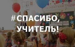 В Коркино проводится поздравительный марафон #СпасибоУчитель