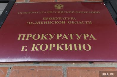 Коркинцев примет заместитель прокурора области
