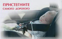 Ребенок - главный пассажир