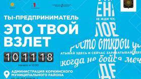 В Коркино стартует образовательный проект для начинающих бизнесменов