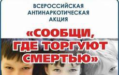 В Коркинском районе проходит акция по противодействию наркотикам