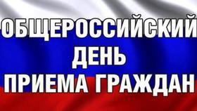 Коркинский отдел Росреестра примет участие в общероссийском приеме граждан