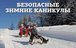 ГИБДД Коркино участвует в мероприятии «Зимние каникулы»