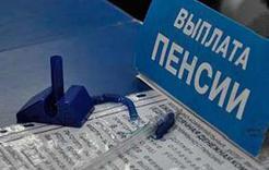 Пенсионерам Коркинского района пенсии доставят вовремя