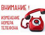 В новом году Кадастровая палата поменяет номера телефонов