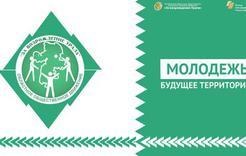 Коркинскую молодежь приглашают принять участие в масштабном проекте