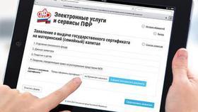 Заявление на выплату из маткапитала подают через Интернет