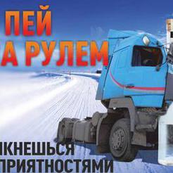 Сотрудники Госавтоинспекции призывают водителей: «Будь трезвым в пути!»