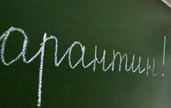 В Коркино школьников отправили на карантин