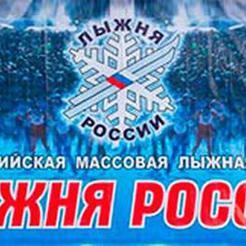 """Коркинцы примут участие в """"Лыжне России"""""""