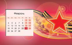 В феврале у коркинцев не будет длинных выходных
