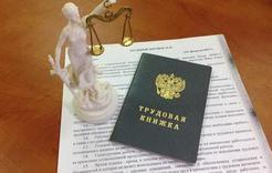 Прокуратура Коркино защищает трудовые права граждан
