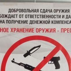Сдай оружие добровольно