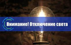 Плановые отключения электричества на завтра - где и когда