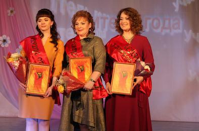 Сегодня в Коркино назвали имена лучших педагогов