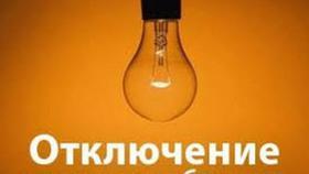 Завтра в Коркино и на Розе отключат свет