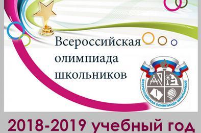 Школьники Коркино стали призёрами региональной предметной олимпиады