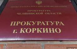 Представитель областной прокуратуры проведёт приём в Коркино